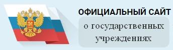Сайт ГосМуниципальныхУчреждений